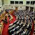 Με 151«ΝΑΙ» τρέχει τώρα η κυβέρνηση για τη Συμφωνία των Πρεσπών...