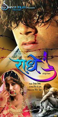 Radhe (Bhojpuri) Movie Star casts, News, Wallpapers, Songs & Videos