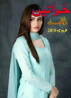 free dwonload Khawateen Digest February 2019