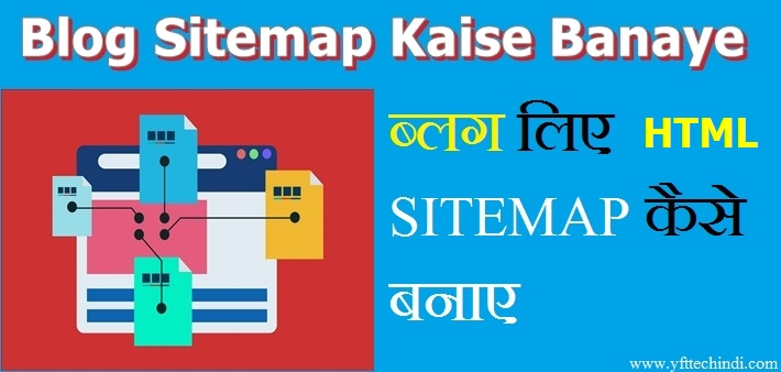 Blog Me HTML Sitemap Page Kaise Add Kare,