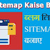 Blog Me HTML Sitemap Page Kaise Add Kare