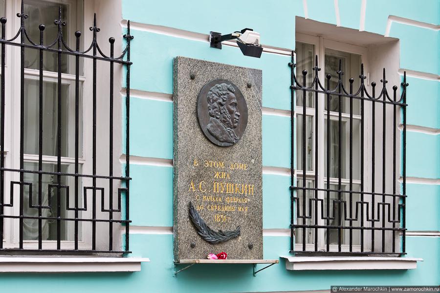 Мемориальная плита на доме Н. С. Хитрово (Музей-квартира А. С. Пушкина)