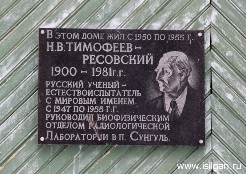 Memorialnye-pamjatnye-doski-Gorod-Snezhinsk-Cheljabinskaja-oblast