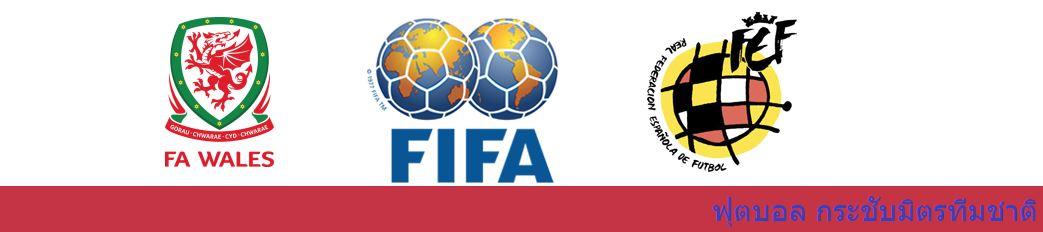 แทงบอลออนไลน์ วิเคราะห์บอล กระชับมิตรทีมชาติ : ทีมชาติเวลส์ vs ทีมชาติสเปน