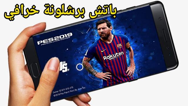تحميل لعبة بس pes 2019 باتش برشلونة للاندرويد خرافي جدا بدون روت - patch pes 2019 v3.0.0 barcelona.