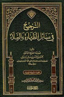 الترجيح في مسائل الطهارة والصلاة - محمد بازمول