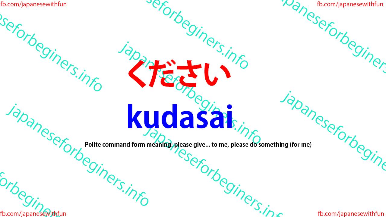 kudasai ください - Japanese For Beginners