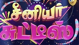Senior Chutties | 24-February-2019 | Tv Shows | Azhagu Team