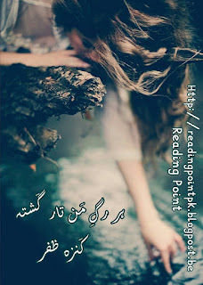 Her rag e mann taar gashta by Kanza Zafar Episode 7 Online Reading