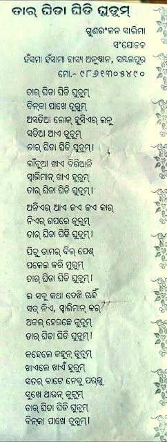 Sambalpuri- Kosali Poetry Collection.