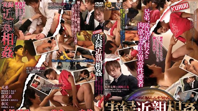KO kuruu – 実録近親相姦 -近親者に欲情してチンポを勃起させる変態気質なボク-