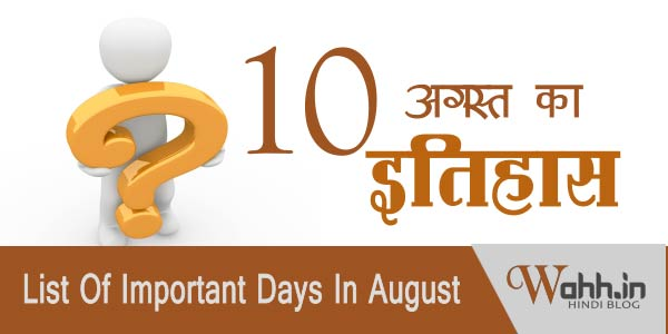 10-august-Aaj-Ka-itihaas-History