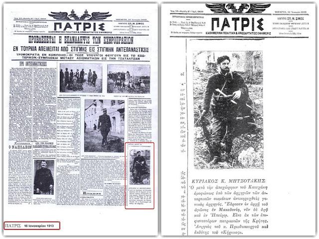 ΚΥΡΙΑΚΟΣ ΜΗΤΣΟΤΑΚΗΣ: Από τους αρχηγούς των Κρητών εθελοντών που πολέμησαν στο Σούλι, ο παππούς του σημερινού προέδρου της Νέας Δημοκρατίας