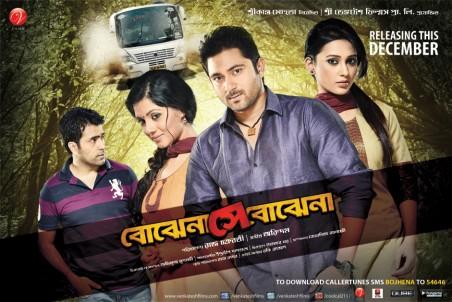 New Bengali Movie Bojhena Se Bojhena (2012) Mp3 Songs Out