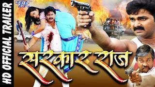 Sarkar Raj Bhojpuri Film 2016