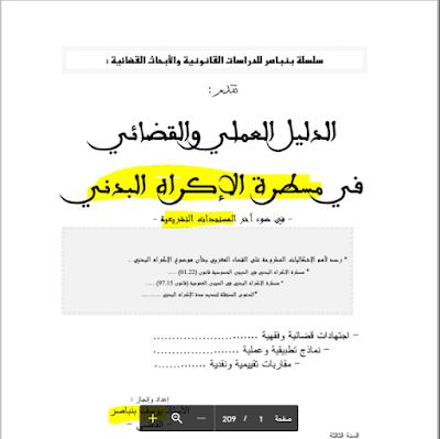 بحث تحت عنوان الدليل العملي والقضائي في مسطرة الإكراه البدني بصيغة PDF