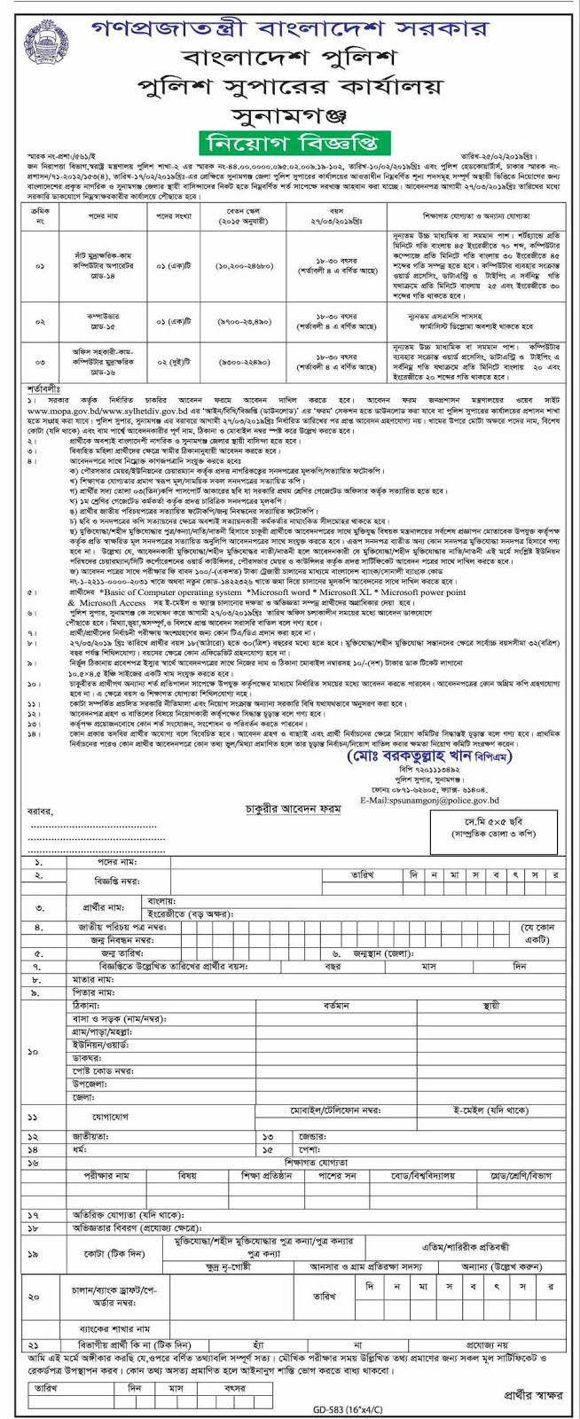 Bangladesh Police Jobs Circular 2019  বাংলাদেশ পুলিশ চাকরি সার্কুলার 2019  SamTipsBD (2)