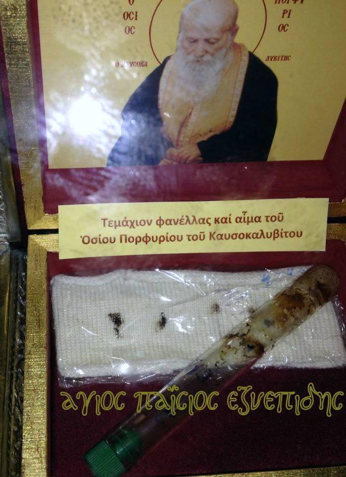 Αίμα του Οσίου Πορφυρίου του Καυσοκαλυβίτου http://leipsanothiki.blogspot.be/