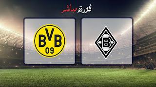 مشاهدة مباراة بوروسيا مونشنغلادباخ وبوروسيا دورتموند بث مباشر 18-05-2019 الدوري الالماني