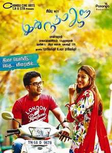 Idhu Namma Aalu Tamil Movie Review