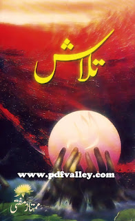 Talash by Mumtaz Mufti