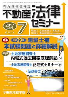 不動産法律セミナー 2017年06月号