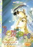 การ์ตูน Romance เล่ม 88