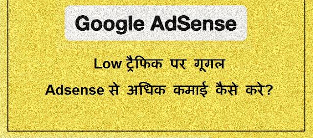 low traffic se google adsense se jyada paise kaise kamaye