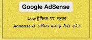कैसे पैसा कमाए Google Adsense वह भी Low Traffic पर