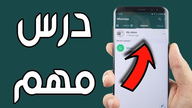 كيفية تحميل فيديو من اليوتيوب و جعله على status في الواتساب بطريقة سهلة