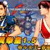 لعبة فلاش ملك المقاتل KOF1.3