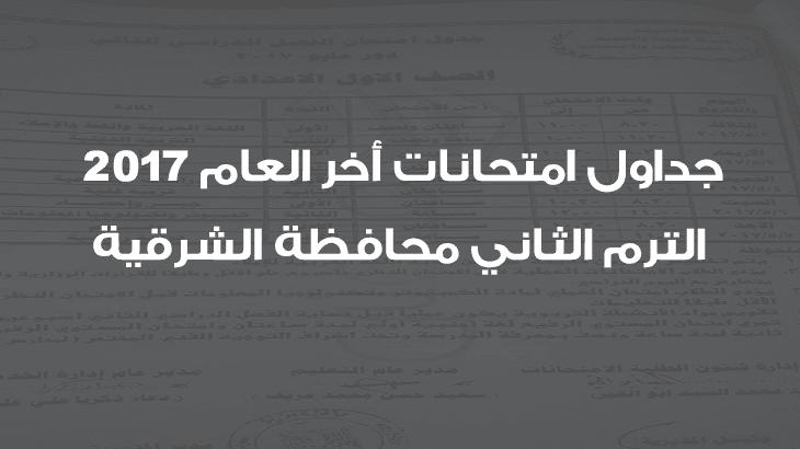 جدول امتحانات أخر العام 2017 الترم الثاني محافظة الشرقية ملزمتي