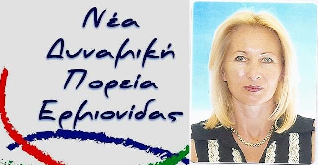 Η Ταμίλα Όρλοβα υποψήφια με την ΝΕ.ΔΥ.Π.ΕΡ του Τάσου Τόκα