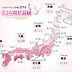 The Ultimate Sakura - Cherry Blossom - Forecast for Japan 2018