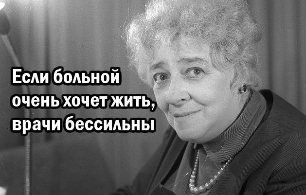 Меткие цитаты Фаины Раневской
