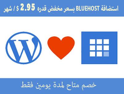استضافة BLUEHOST بسعر مخفض قدره 2.95 $ / شهر