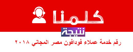 رقم خدمة عملاء فودافون مصر المجاني 2018 Vodafone Adsl كاش