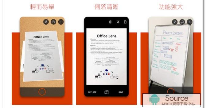 手機掃描名片,白板,講義,筆記拍照轉電子檔儲存整理筆記APP推薦 Microsoft Office LENS (iOS,Android) - 【下載 ...