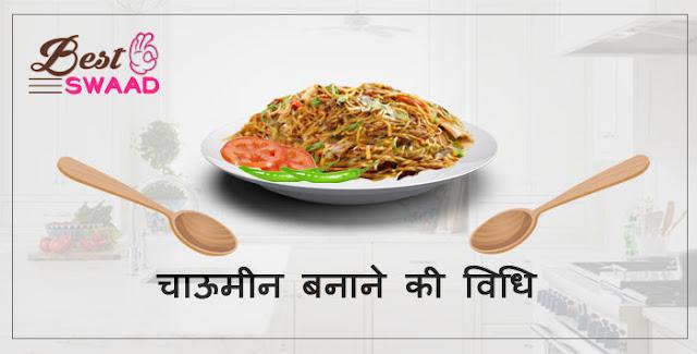 Recipe of Chow Mein in Hindi | चाऊमीन बनाने की विधि