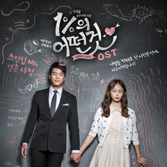 Download K-Drama : Something About 1% (2016) Subtitle Indonesia