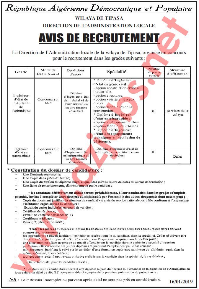 إعلان توظيف في مديرية الإدارة المحلية لولاية تيبازة جانفي 2019