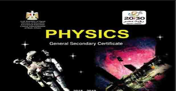 تحميل كتاب الفيزياء لغات للصف الثالث الثانوي طبعة 2019