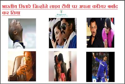 भारतीय सितारे जिन्होंने लाइव टीवी पर अपना करियर बर्बाद कर लिया