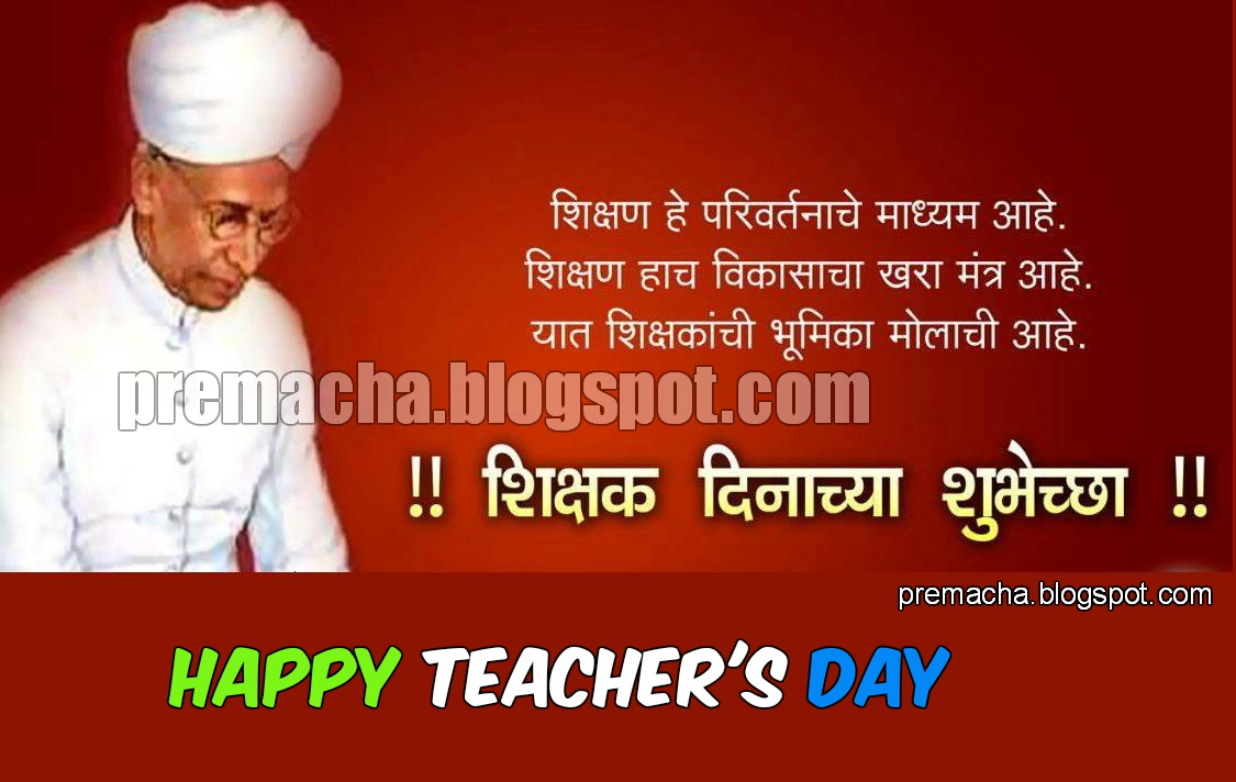 happy teachers day sms message wishes quotes in marathi