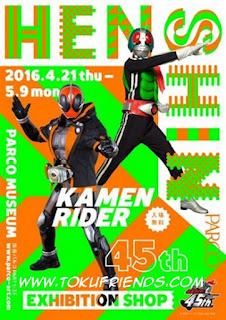 https://3.bp.blogspot.com/-zPseGKR1SA4/VuiOpMeKzcI/AAAAAAAAG2U/mM9_LripELQ_6gXGW_4QfmZ5jtmXyMiGQ/s1600/parco_museum_kamen_rider.jpg