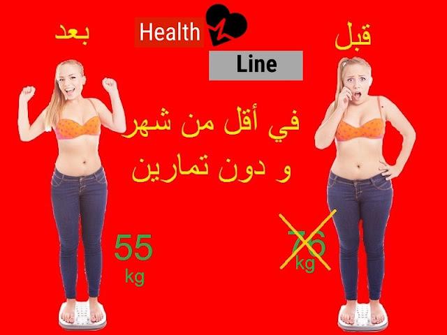 أغذية صحية لإنقاص الوزن