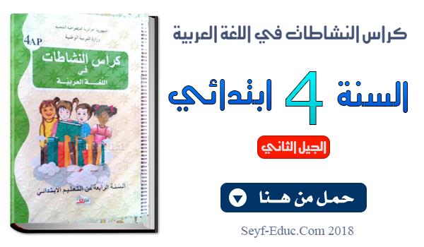 كراس النشاطات لغة عربية للسنة الرابعة إبتدائي الجيل الثاني