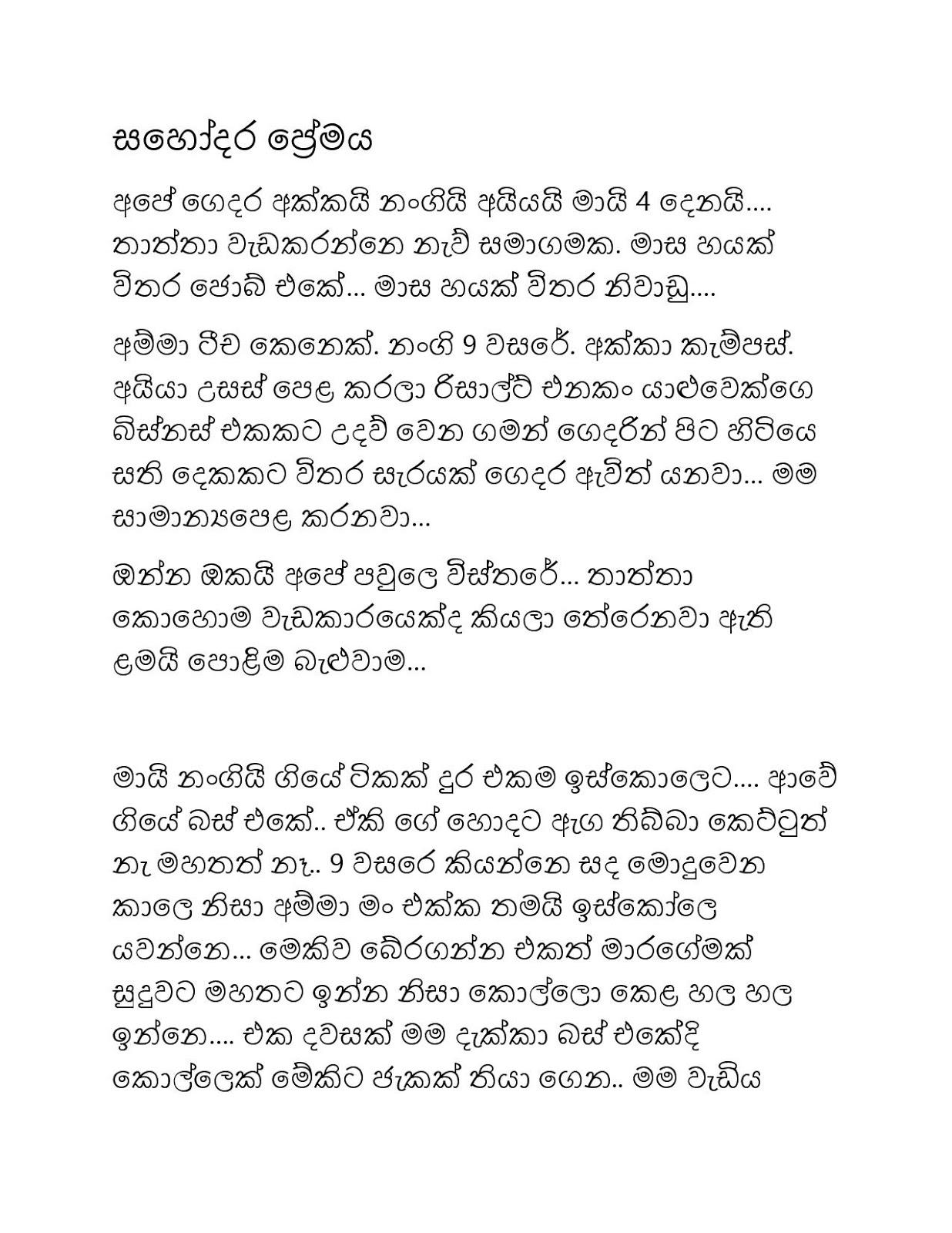 Sinhala Wal Katha: Nangige Jangiy
