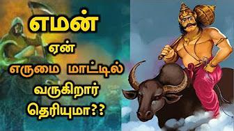 Yema Dharmarajan | Aadhi Tamizhanin  Atputhamaana Arivu!