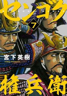 [宮下英樹] センゴク権兵衛 第01-06巻